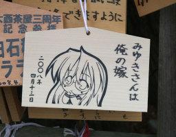 Emamiyukisan