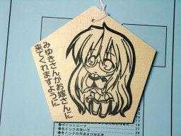 Miyuki_ema