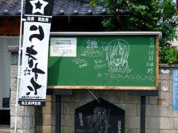Kokuban20080517