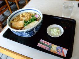 Kagamimochiudon