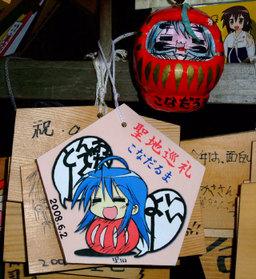 Konadarumaema20080602