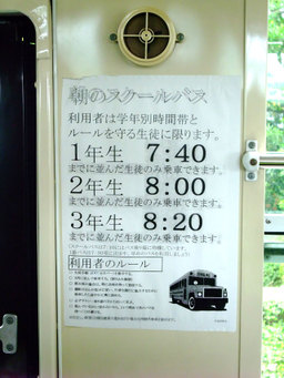 School_bus_time_table