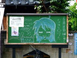 Washimiyakokuban20080608