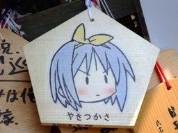 Tsukasa027