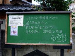 20080615kokuban