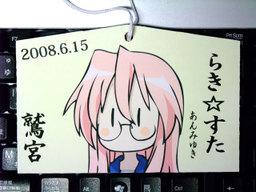 Anmiyuki