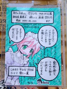 20080621kokuchi