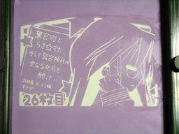 20080622han