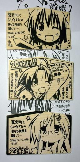 Fukugenema20080624