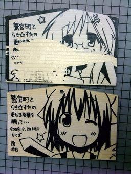 Fukugenshippai20080624