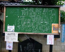 20080706kokuban