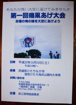 20080706otatakokokuchi2