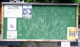 20080707kokuban