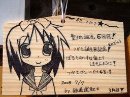Tsukasa038