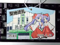 20080709ema