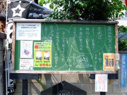 20080713kokuban
