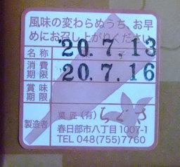 20080713shoumikigen