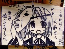 Tsukasa039