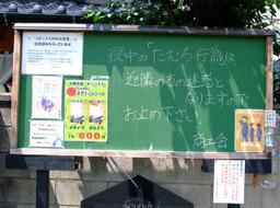 20080719kokuban