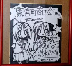 20080719shikishi