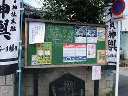 Kokuban20080816