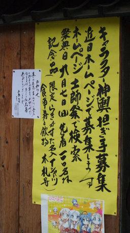 Omikoshishimekiri20080816