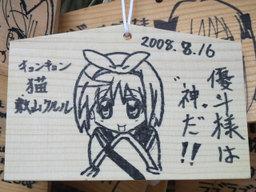 Tsukasa054