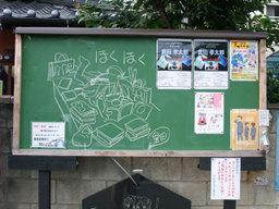 Kokuban20080818