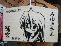 Miyuki20080823