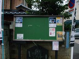 Kokuban20080831