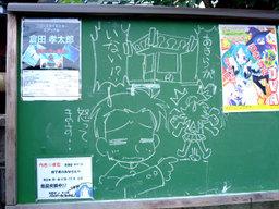 Kokuban20080907