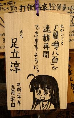 Adachijun20080927