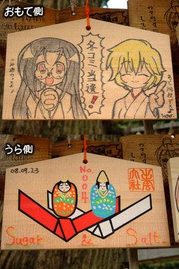Fuyukomitousen20080927