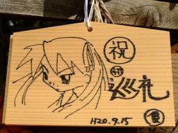 Kagamin049