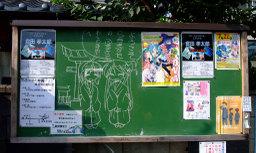 Kokuban20080914
