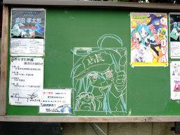Kokuban20080927