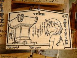 Tsukasa061