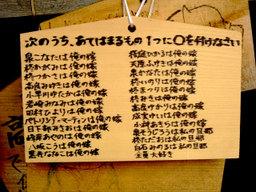 Yomeselectionema20080927