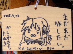 Kagaboo001