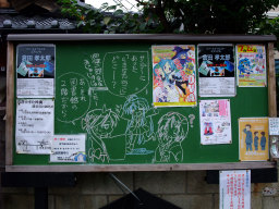 Kokuban20081005