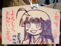 Adachi20081012