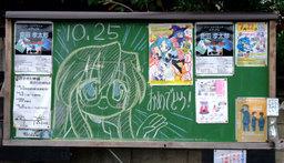 Kokuban20081025