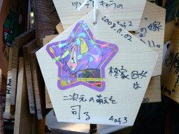 Tsukasa068