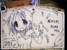 Tsukasa070