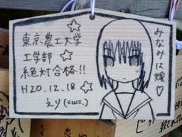 Minami002