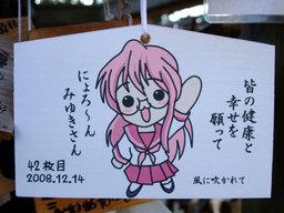 Miyuki031