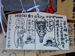 Yakaze20081221