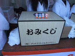Nenpuchibox