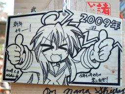Nishik200901031