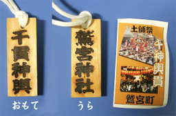 Senganmikoshikifuda200901